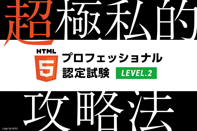 html5-professional-certification-level2